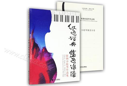 正版红色经典(陈钢小提琴作品集)