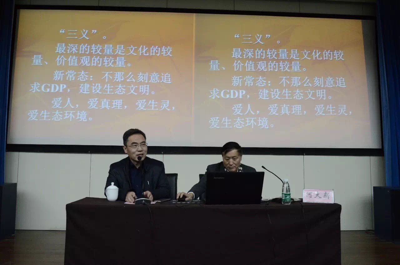 """何大新先生为河海师生作""""文化与文化自信""""报告"""