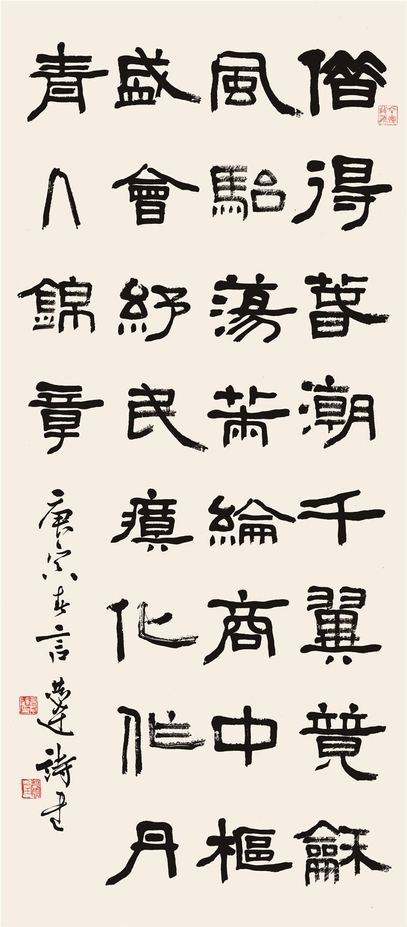 自作诗《贺新春》