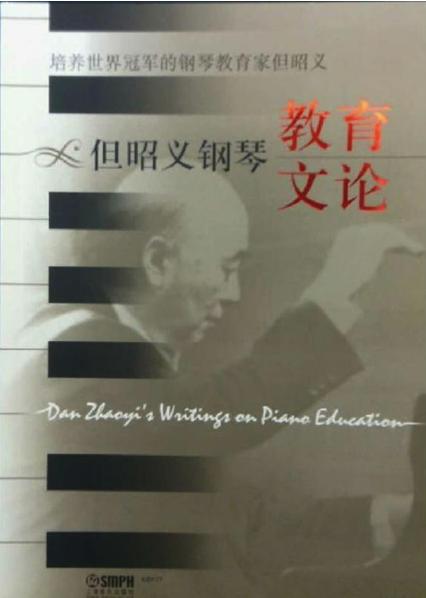 培养世界冠军的钢琴教育家但昭义丛书-教育文论