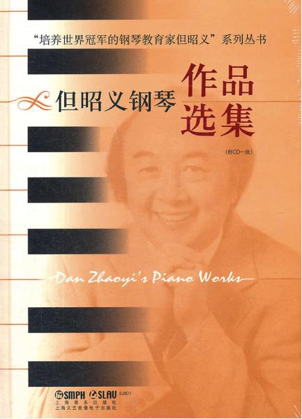 培养世界冠军的钢琴教育家但昭义丛书-作品选集