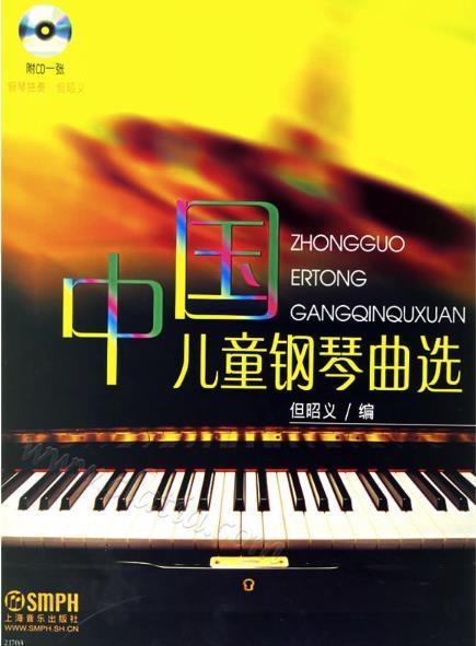 中国儿童钢琴曲选