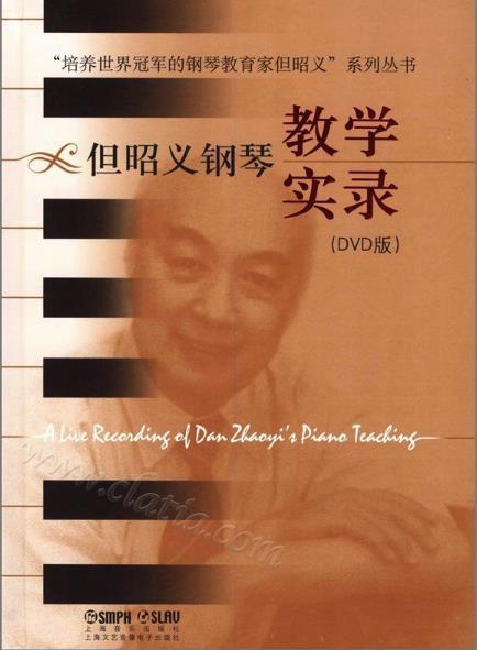 培养世界冠军的钢琴教育家但昭义丛书-教学实录DVD