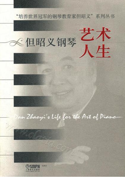 培养世界冠军的钢琴教育家但昭义丛书-艺术人生
