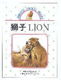 动物日记:狮子