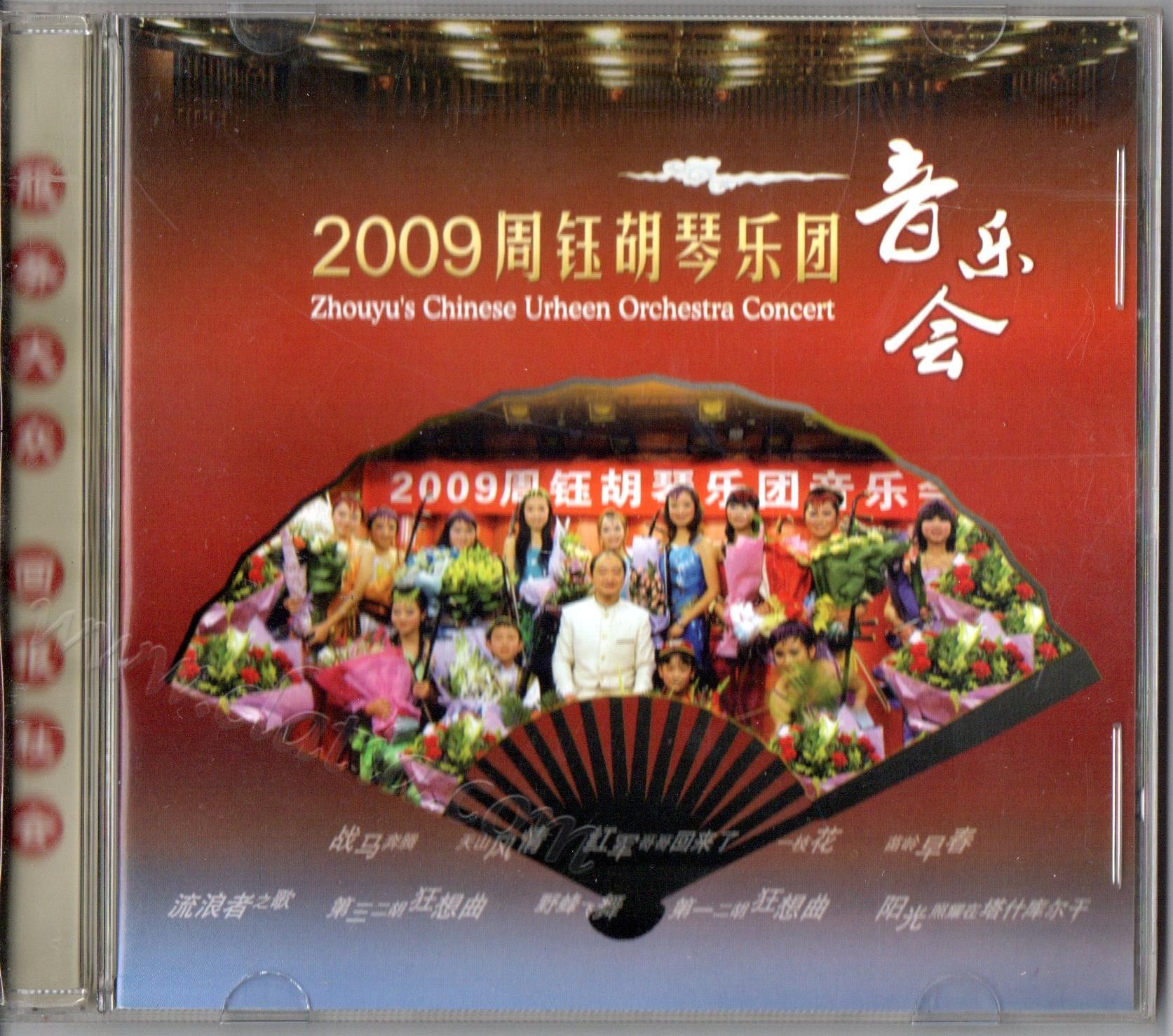 DVD2009周钰胡琴乐团音乐会