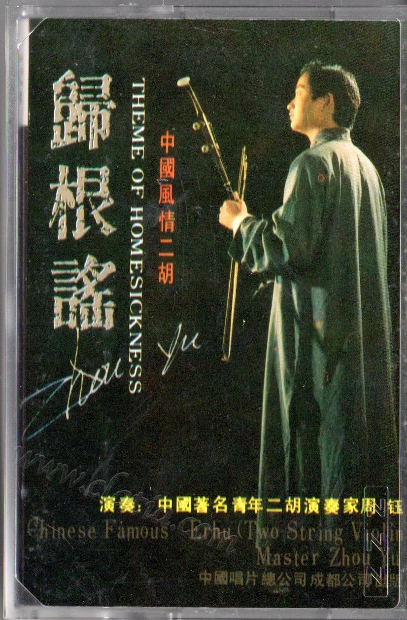 磁带-中国风情二胡-归根谣