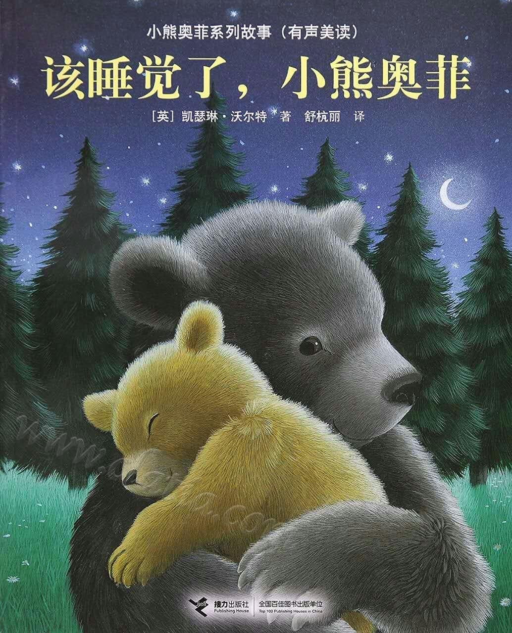 该睡觉了,小熊奥菲