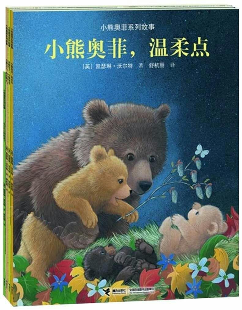 小熊奥菲,温柔点