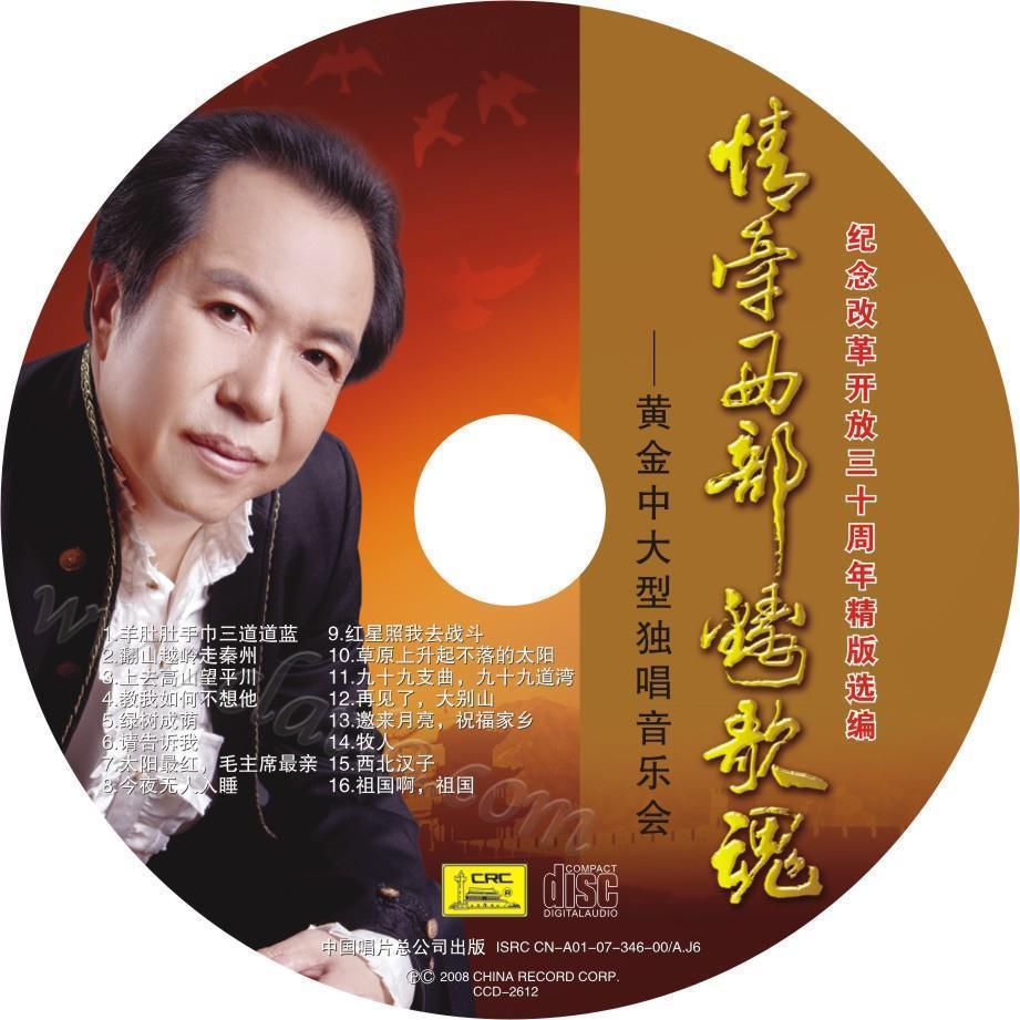 情牵西部铸歌魂--黄金中音乐会光碟