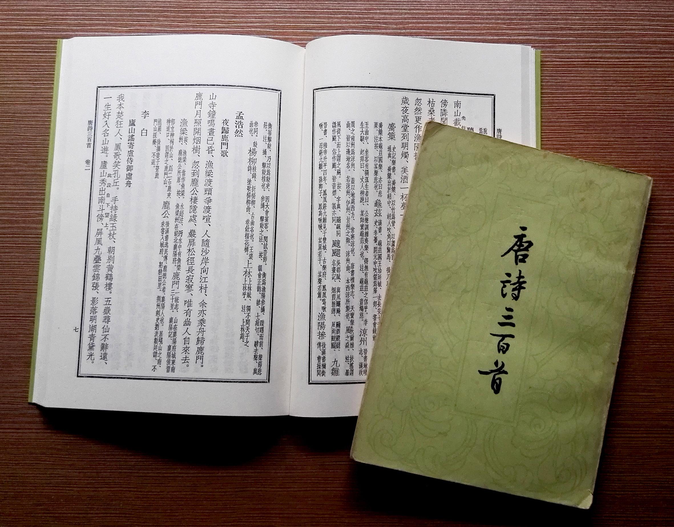 唐诗三百首(中华书局本)