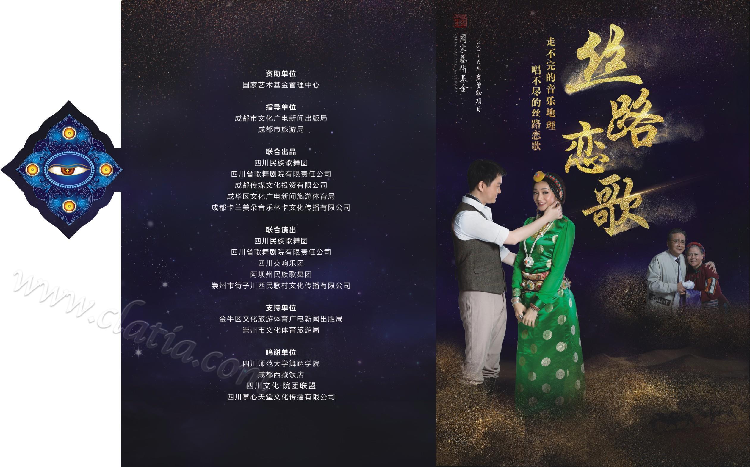 《丝路恋歌》节目单1