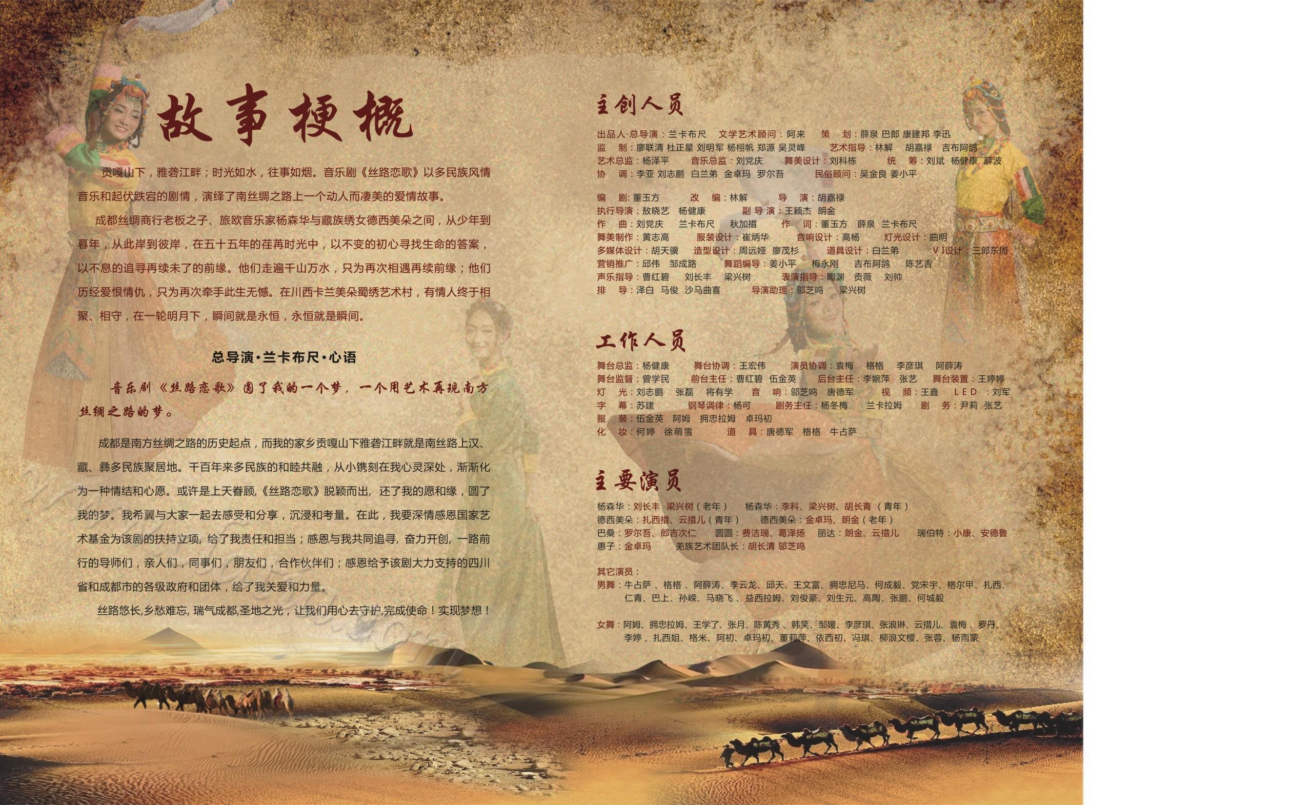 《丝路恋歌》节目单2