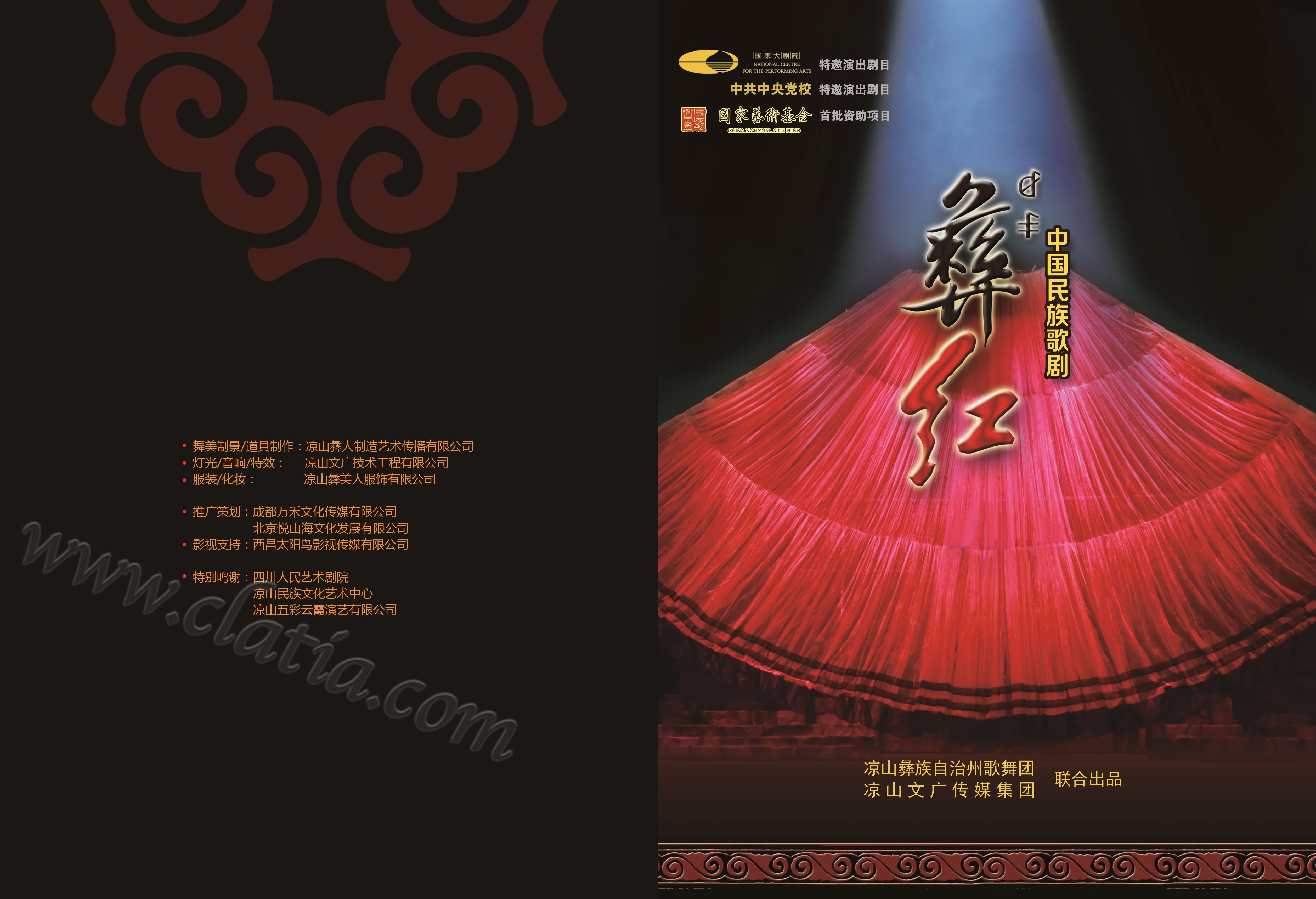 彝红—中国民族歌剧