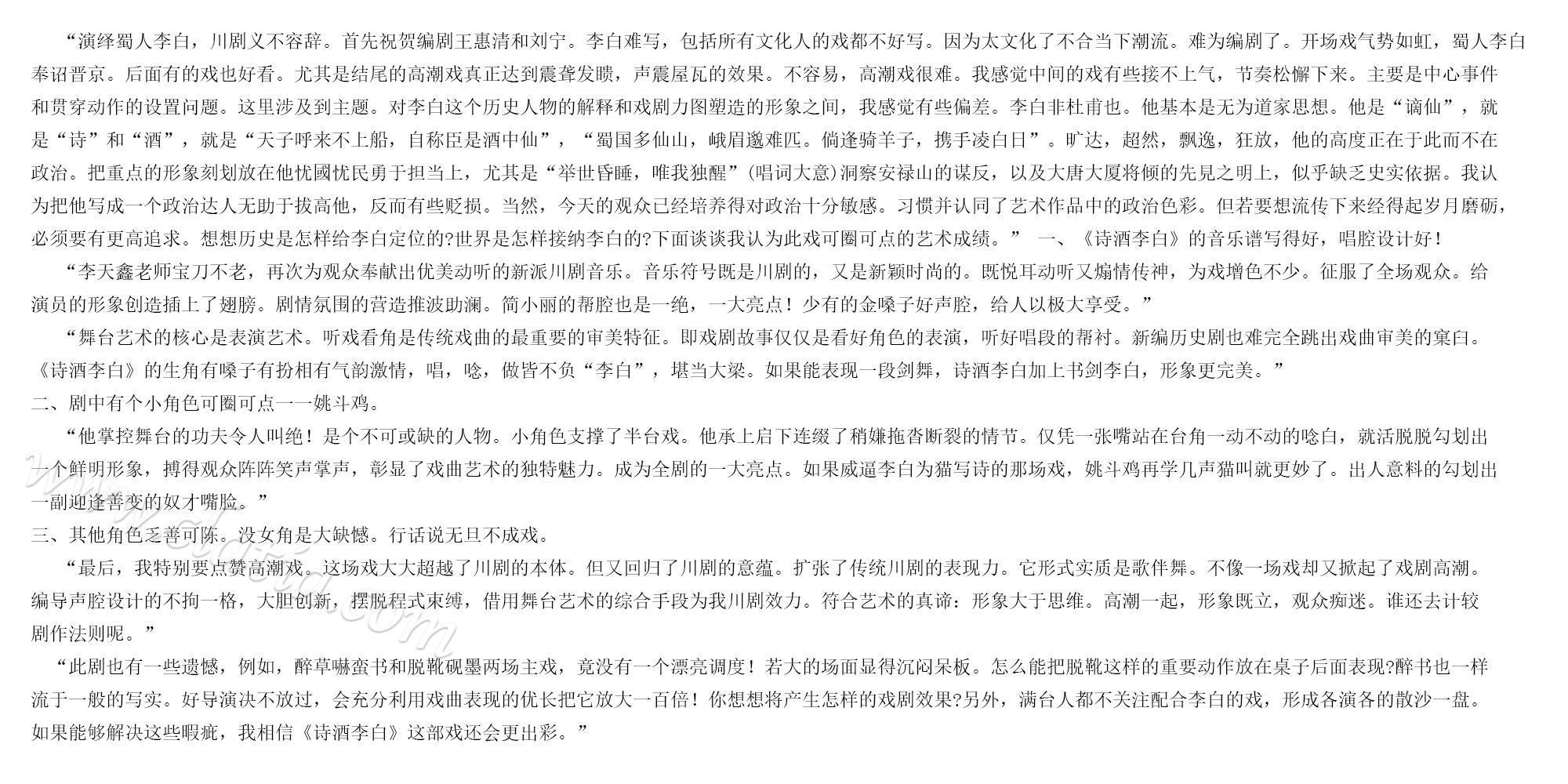 金乃凡评剧《诗酒李白》