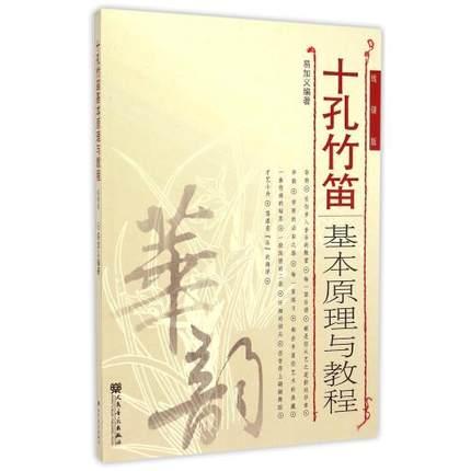 《孔竹笛基本原理与教程(线谱版)》 作者:易加义