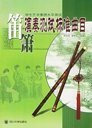 2003年7月四川大学出版社出版《笛箫演奏测试标准曲目》