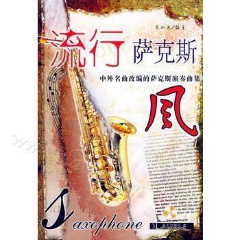 2005年5月1日蓝天出版社:《流行萨克斯风》作者:易加义