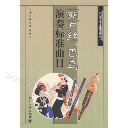 《葫芦丝、巴乌演奏标准曲目》作者:胡结续、易加义