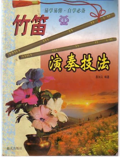 1999年1月01日蓝天出版社出版:《竹笛演奏技法》易加义编