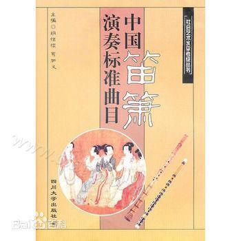 《中国笛箫演奏标准曲目》主编:胡结续、易加义