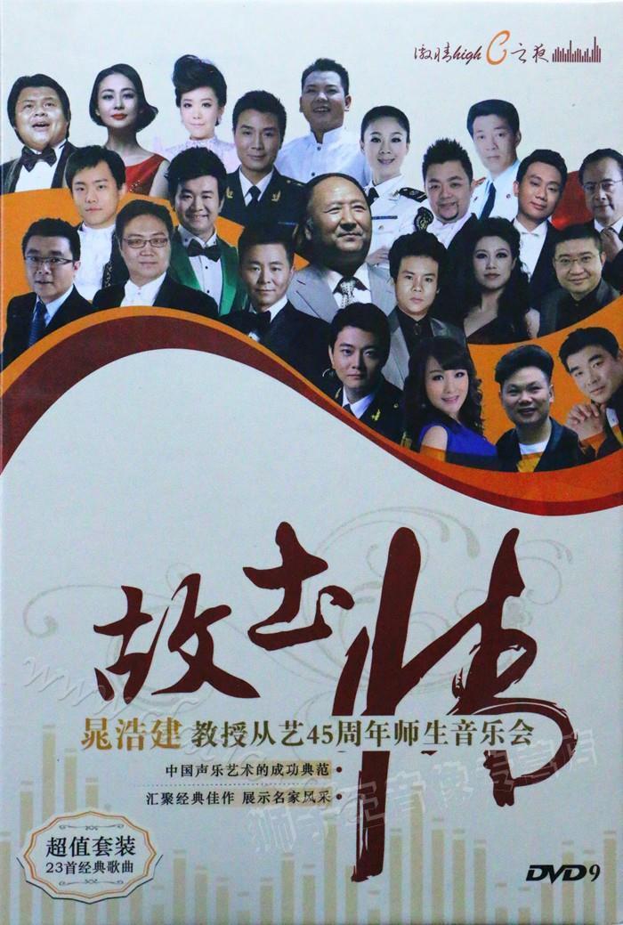 《故土情》晁浩建教授从艺45周年师生音乐会