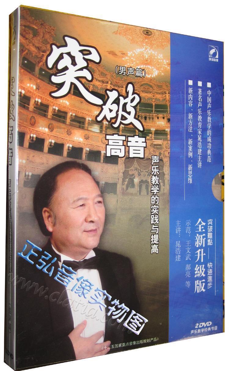 《突破高音-声乐教学实践提高》晁浩建男高音声乐教学