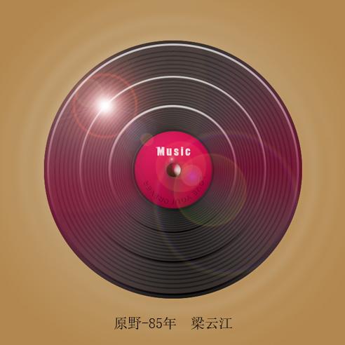 原野-85年 梁云江