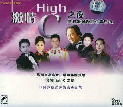 《激情highC之夜》晁浩建教授师生音乐会