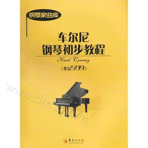 钢琴初步教程