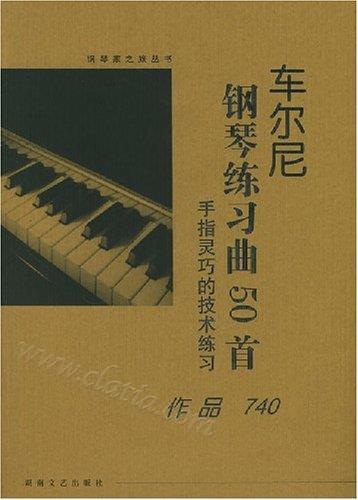 钢琴练习曲50首