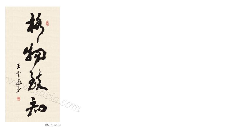 台北故宫博物院艺术档案馆收藏作品:格物致知