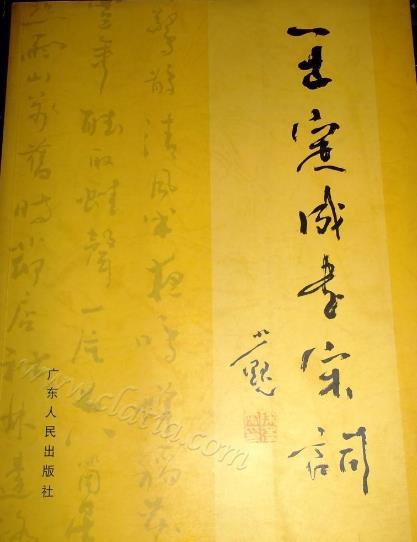 《王定成书宋词》(广东人民出版社)
