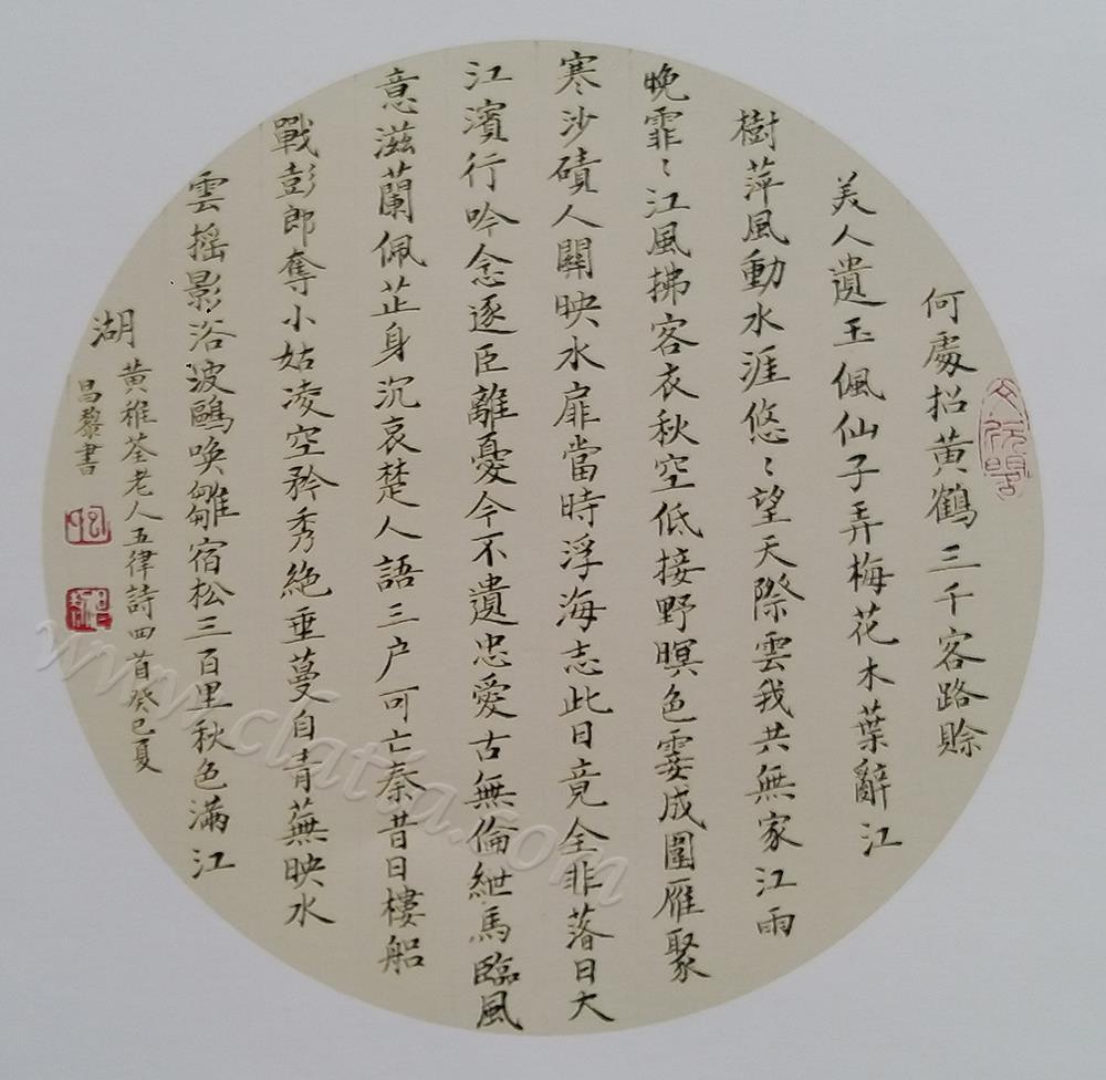 黄稚荃-五律诗四首
