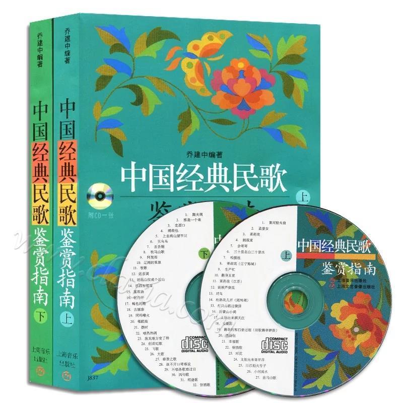 中国经典民歌鉴赏