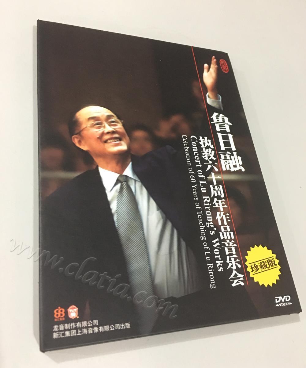 鲁日融—执教六十周年作品音乐会