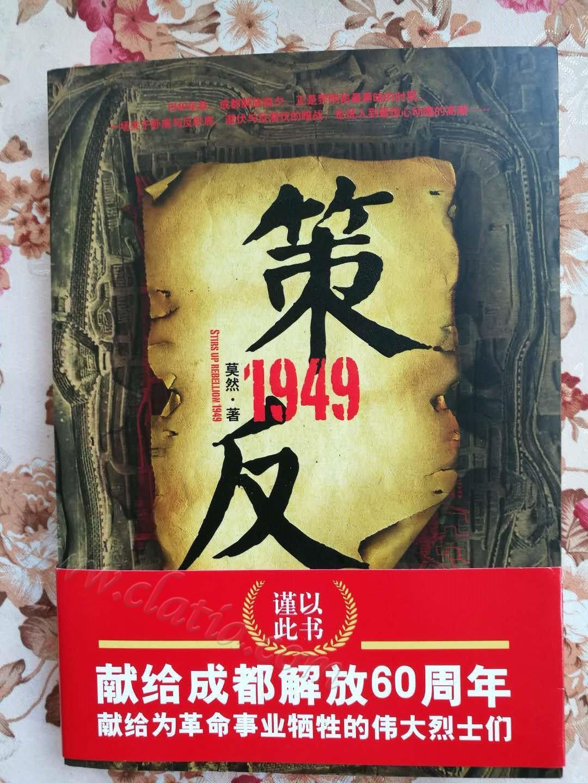 策反1949