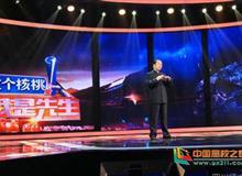 四川师范大学黄金中教授应邀登上山东卫视《我是先生》大讲坛