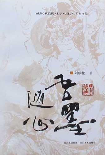 吾墨随心,刘学伦和他的中国人物画
