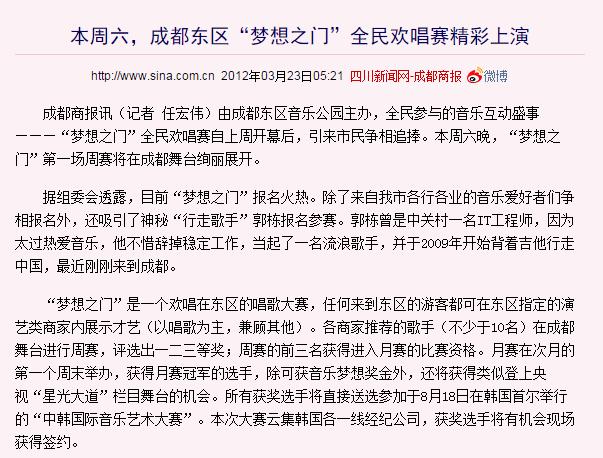 """本周六,成都东区""""梦想之门""""全民欢唱赛精彩上演"""