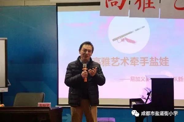 高雅艺术牵手盐娃(盐道校区) ------四川音乐学院民乐系易加义教授竹笛团队新春音乐会