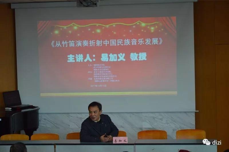 著名竹笛演奏家易加义教授竹笛艺术讲座成功举办