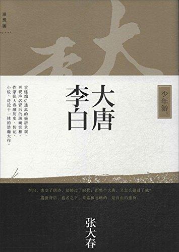 《大唐李白:少年游》