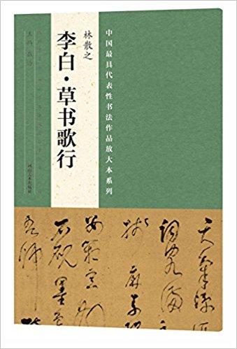 中国最具代表性书法作品放大本系列:林散之《李白•草书歌行》