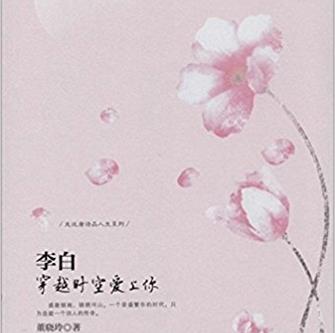 走近唐诗品人生系列•李白:穿越时空爱上你