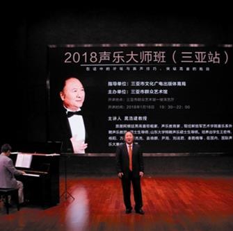声乐大师晁浩建在三亚讲课