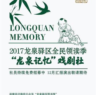 """""""龙泉记忆""""戏剧社发起成立 讲述千年古驿龙泉精彩"""