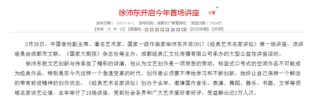 徐沛东开启今年首场讲座