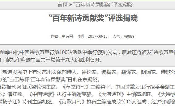 """""""百年新诗贡献奖""""评选揭晓"""
