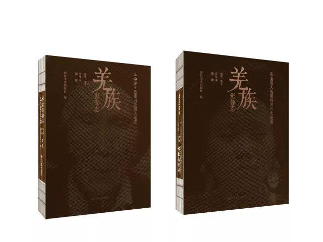用影像讲述一个民族的前世今生 ▏四川美术出版社《羌族影像志》新书发布会暨图片展在北京举行